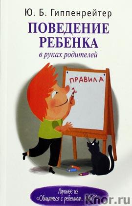 """Юлия Гиппенрейтер """"Поведение ребенка в руках родителей"""""""