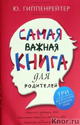 """Юлия Гиппенрейтер """"Самая важная книга для родителей"""""""