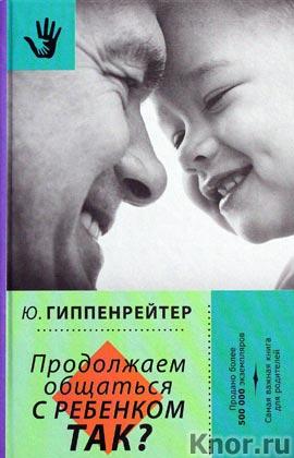 """Юлия Гиппенрейтер """"Продолжаем общаться с ребенком. Так?"""" Серия """"Библиотека Ю.Б. Гиппенрейтер"""""""