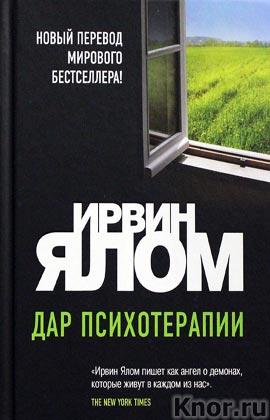 """Ирвин Ялом """"Дар психотерапии"""" Серия """"Практическая психотерапия"""""""