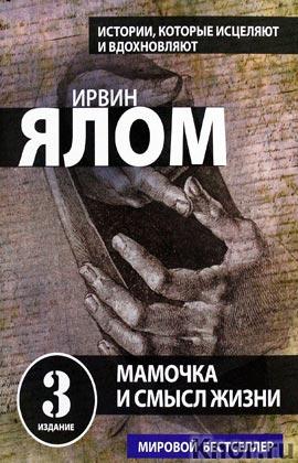 """Ирвин Ялом """"Мамочка и смысл жизни"""" Серия """"Практическая психология"""""""