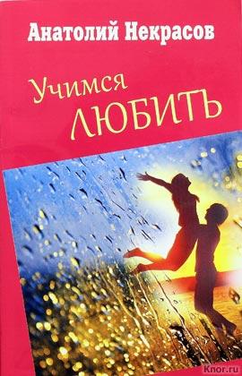 """Анатолий Некрасов """"Учимся любить"""" Pocket-book"""
