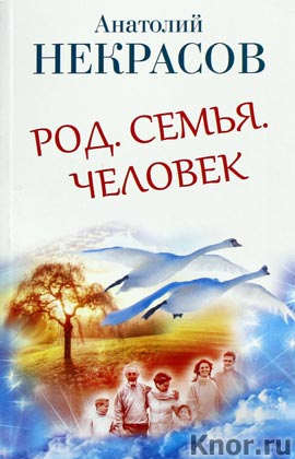 "Анатолий Некрасов ""Род. Семья. Человек"" Pocket-book"