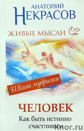 """Анатолий Некрасов """"Живые мысли. Человек. Как быть истинно счастливым"""""""