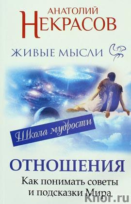 """Анатолий Некрасов """"Живые мысли. Отношения. Как понимать советы и подсказки Мира"""""""
