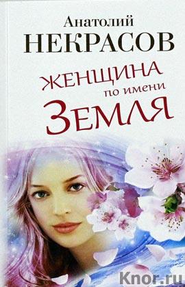 """Анатолий Некрасов """"Женщина по имени Земля"""" Pocket-book"""