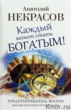 """Анатолий Некрасов """"Каждый может стать богатым! Предприниматель жизни, или как богатому попасть в рай"""" Pocket-book"""