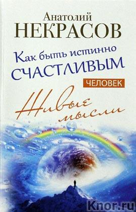 """Анатолий Некрасов """"Живые мысли. Человек. Как быть истинно счастливым"""" Pocket-book"""