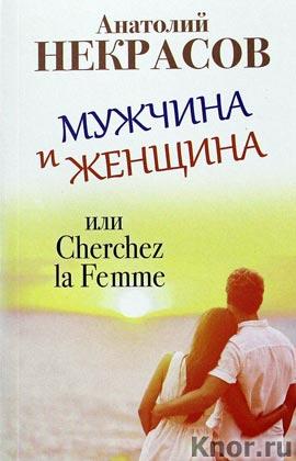 """�������� �������� """"������� � �������, ��� Cherchez la Femme"""" ����� """"��������� ����� ������� ��������"""" Pocket-book"""