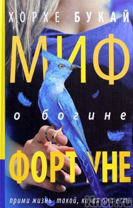 "Хорхе Букай ""Миф о богине Фортуне"""