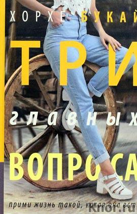 """Хорхе Букай """"Три главных вопроса"""" Серия """"Путь познания Хорхе Букая"""""""