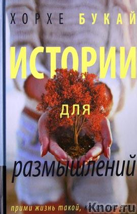 """Хорхе Букай """"Истории для размышлений"""" Серия """"Путь познания Хорхе Букая"""""""