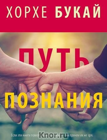 """Хорхе Букай """"Путь познания (комплект из 4 книг)"""""""