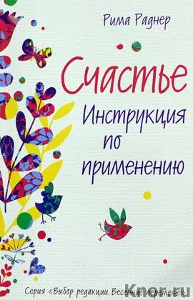 """Рима Раднер """"Счастье. Инструкция по применению"""" Серия """"Выбор редакции. Весенние перемены"""""""