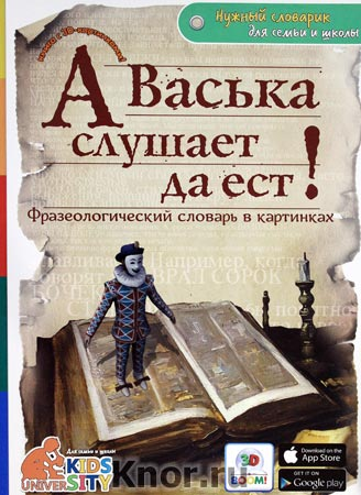 """А.С. Фокина """"Развиваем речь. Мой первый фразеологический словарик"""" Серия """"Я учусь на 5+"""""""