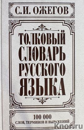 """С.И. Ожегов """"Толковый словарь русского языка"""""""