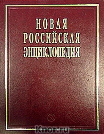 Все обо всем. Современный иллюстрированный энциклопедический словарь