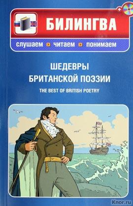"""Шедевры британской поэзии + CD-диск. Серия """"Билингва. Слушаем, читаем, понимаем"""""""