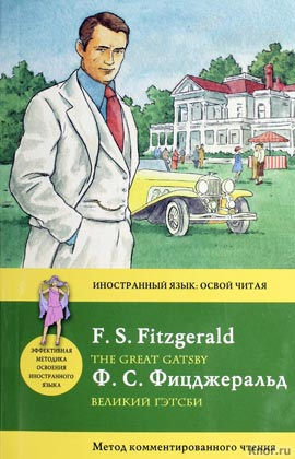 """Фрэнсис Скотт Фицджеральд """"Великий Гэтсби = The Great Gatsby. Метод комментированного чтения"""" Серия """"Иностранный язык: освой читая"""""""