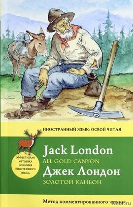 """Джек Лондон """"Золотой каньон = All Gold Canyon. Метод комментированного чтения"""" Серия """"Иностранный язык: освой читая"""""""