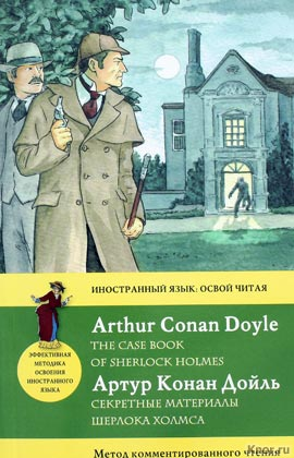 """����� ����� ���� """"��������� ��������� ������� ������ = The Case Book of Sherlock Holmes. ����� ����������������� ������"""" ����� """"����������� ����: ����� �����"""""""