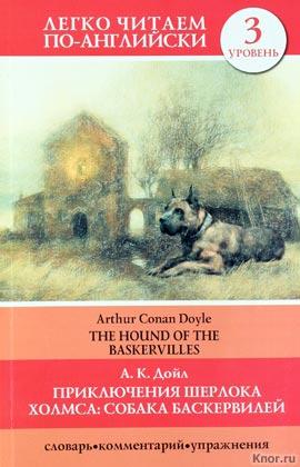 "Артур Конан Дойл ""Приключения Шерлока Холмса: Собака Баскервилей = The Hound of the Baskervilles"" Серия ""Легко читаем по-английски"""