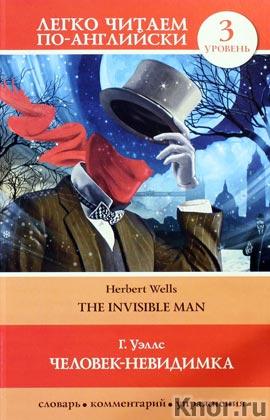 """Герберт Уэллс """"Человек-невидимка=The invisible man"""" Серия """"Легко читаем по-английски"""""""