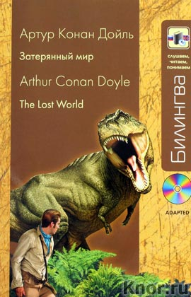"""Артур Конан Дойл """"Затерянный мир: в адаптации"""" + CD-диск. Серия """"Билингва. Слушаем, читаем, понимаем"""""""