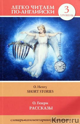 """О. Генри """"Рассказы = Short Stories"""" Серия """"Легко читаем по-английски"""""""