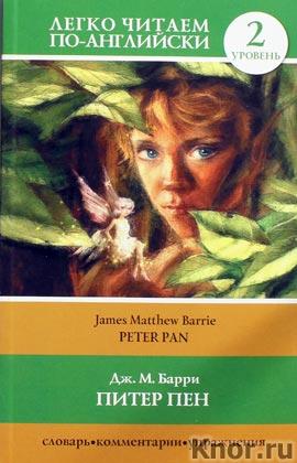 "Дж. М. Барри ""Питер Пен = Peter Pan"" Серия ""Легко читаем по-английски"""