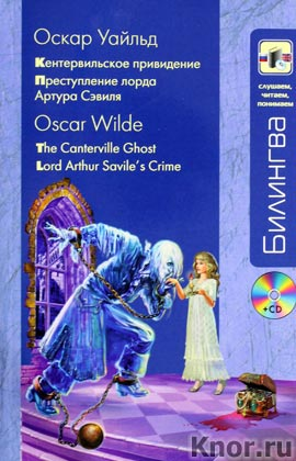 """Оскар Уайльд """"Кентервильское привидение"""" и """"Преступление лорда Артура Сэвиля"""" + CD-диск. Серия """"Билингва. Слушаем, читаем, понимаем"""""""