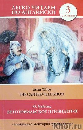 """Оскар Уайльд """"Кентервильское привидение = The Canterville Ghost"""" Серия """"Легко читаем по-английски"""""""