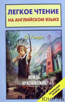 """О. Генри """"Вождь краснокожих = The Ransom of Red Chief"""" Серия """"Легкое чтение на английском языке"""""""