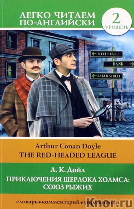"Артур Конан Дойл ""Приключения Шерлока Холмса: Союз рыжих = The Red-Headed League"" Серия ""Легко читаем по-английски"""