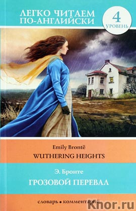 """����� ������ """"�������� ������� = Wuthering Heights"""" ����� """"����� ������ ��-���������"""""""