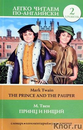 "Марк Твен ""Принц и нищий = The Prince and the Pauper"" Серия ""Легко читаем по-английски"""