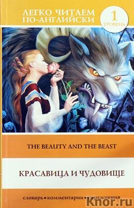 """Составитель Д.Л. Абрагина """"Красавица и чудовище = The Beauty and the Beast"""" Серия """"Легко читаем по-английски"""""""