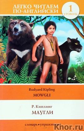 "Редьярд Киплинг ""Маугли = Mowgli"" Серия ""Легко читаем по-английски"""