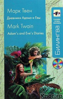 """Марк Твен """"Дневники Адама и Евы"""" + CD-диск. Серия """"Билингва. Слушаем, читаем, понимаем"""""""