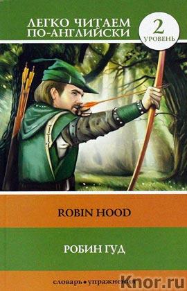 "Робин Гуд = Robin Hood. Серия ""Легко читаем по-английски"""