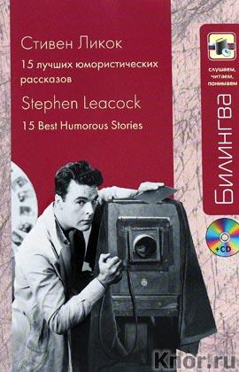 """Стивен Ликок """"15 лучших юмористических рассказов"""" + CD-диск. Серия """"Билингва. Слушаем, читаем, понимаем"""""""