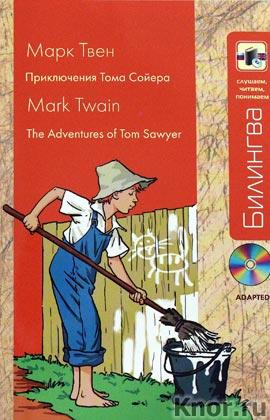 """Марк Твен """"Приключения Тома Сойера: в адаптации"""" + CD-диск. Серия """"Билингва. Слушаем, читаем, понимаем"""""""