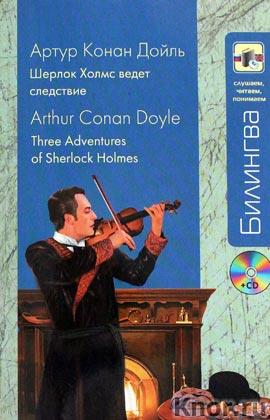 """Артур Конан Дойл """"Шерлок Холмс ведет следствие"""" + CD-диск. Серия """"Билингва. Слушаем, читаем, понимаем"""""""