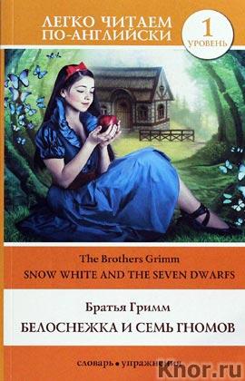 """Братья Гримм """"Белоснежка и семь гномов = Snow White and the Seven Dwarfs"""" Серия """"Легко читаем по-английски"""""""