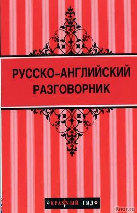 """Г. Рэмптон """"Русско-английский разговорник"""" Серия """"Красный гид. Разговорники"""""""