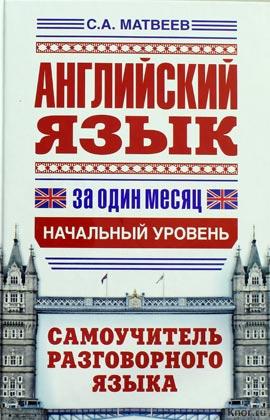 """С.А. Матвеев """"Английский язык за один месяц. Самоучитель разговорного языка. Начальный уровень"""" Серия """"Язык за один месяц"""""""