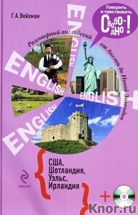"""Г.А. Вейхман """"Разговорный английский. США. Шотландия. Уэльс. Ирландия"""" + CD-диск. Серия """"Иностранный язык: шаг за шагом"""""""