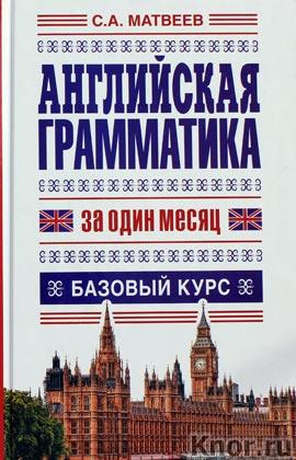 """С.А. Матвеев """"Английская грамматика за один месяц. Базовый курс"""" Серия """"Язык за один месяц"""""""