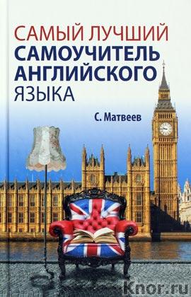 """С.А. Матвеев """"Самый лучший самоучитель английского языка"""""""
