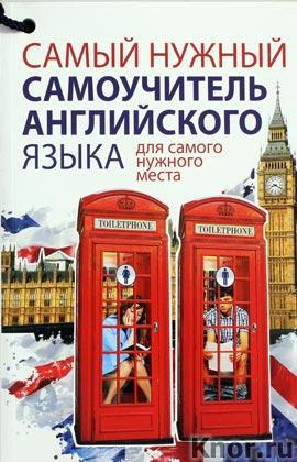 """С. Матвеев """"Самый нужный самоучитель английского языка для самого нужного места"""" Серия """"Самая нужная книга для самого нужного места"""""""